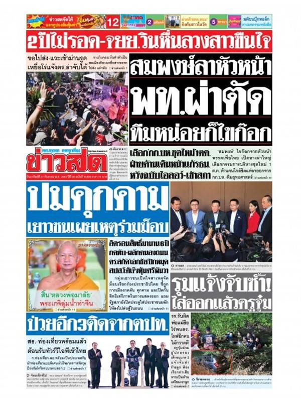 หนังสือพิมพ์ข่าวสด วันอาทิตย์ที่ 27 กันยายน พ.ศ. 2563