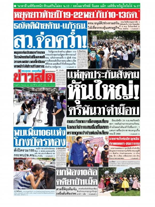 หนังสือพิมพ์ข่าวสด วันพุธที่ 23 กันยายน พ.ศ. 2563