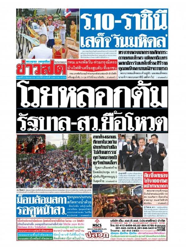 หนังสือพิมพ์ข่าวสด วันศุกร์ที่ 25 กันยายน พ.ศ. 2563
