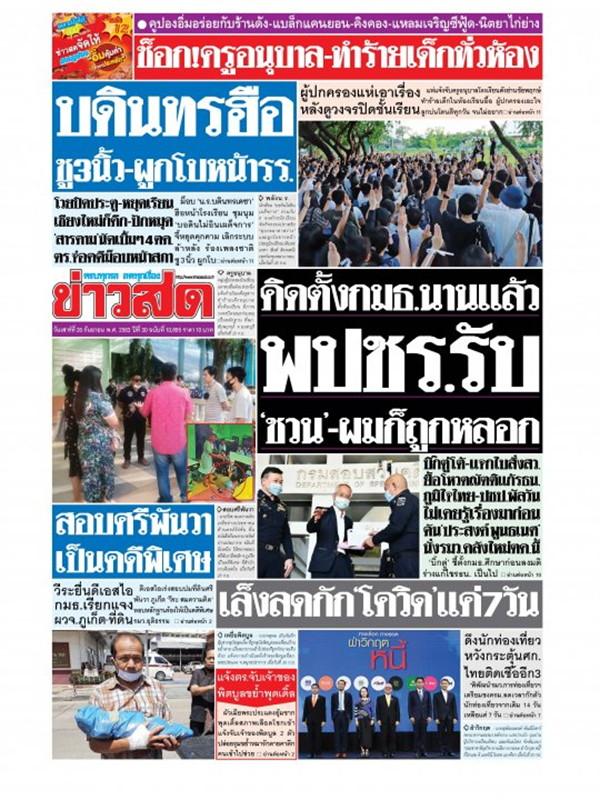 หนังสือพิมพ์ข่าวสด วันเสาร์ที่ 26 กันยายน พ.ศ. 2563