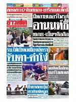 หนังสือพิมพ์ข่าวสด วันอาทิตย์ที่ 13 กันยายน พ.ศ. 2563