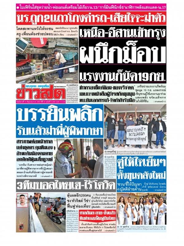 หนังสือพิมพ์ข่าวสด วันอังคารที่ 15 กันยายน พ.ศ. 2563