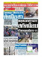 หนังสือพิมพ์ข่าวสด วันจันทร์ที่ 14 กันยายน พ.ศ. 2563