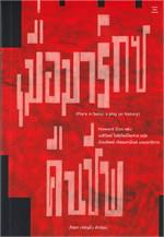 เมื่อมาร์กซ์คืนชีพ Marx in Soho: A Play on History