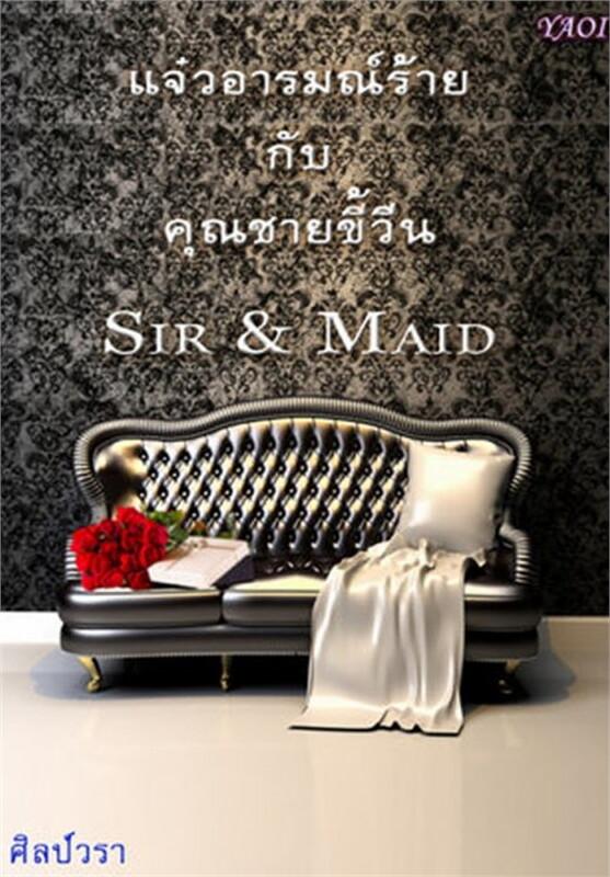 Sir&Maid แจ๋วอารมณ์ร้ายกับคุณชายขี้วีน