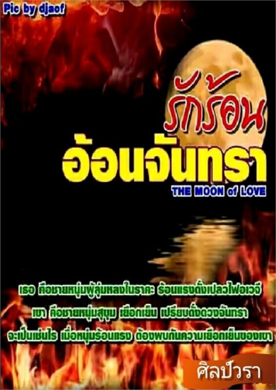 The Moon of Love รักร้อน อ้อนจันทรา