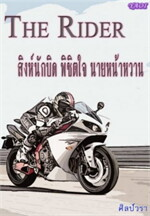 The Rider สิงห์นักบิดพิชิตใจนายหน้าหวาน