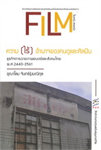FILM โรงหนัง สายหนัง ความ (ไร้) อำนาจของคนดูและศิลปิน