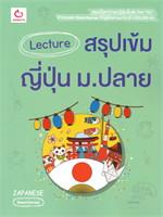 Lecture สรุปเข้มญี่ปุ่น ม.ปลาย