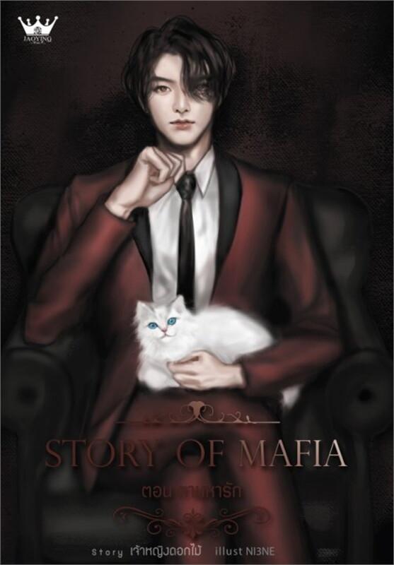 STORY OF MAFIA ตอน ตามหารัก