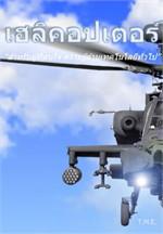 เฮลิคอปเตอร์ (Helicopters) (ฟรี)