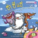 ฮ่า ฮี่ แฮ่ แก๊งฉลามฟันผุ ชุด HEALTHY SEA LIFE (ไทย-Eng)