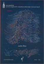 เมฆเหิน น้ำไหล (วรรณกรรมจีนร่วมสมัย)