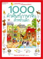 1000 คำศัพท์ภาษาจีนสำหรับเด็ก