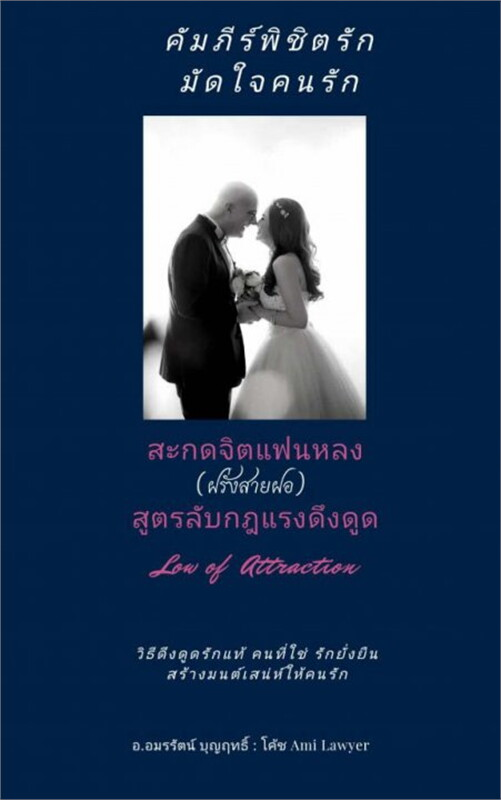 คัมภีร์พิชิตรัก มัดใจคนรัก สะกดจิตแฟนหลง สูตรลับกฎแรงดึงดูด (Law Of Attraction)