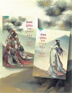 มังกรผู้พิชิตหงส์ คู่บัลลังก์ ชุด เล่ม 1-2 (2 เล่มจบ)