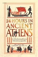 24 ชั่วโมงในเอเธนส์โบราณ: ชีวิตในหนึ่งวันของผู้คนที่นั่น