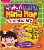 จำศัพท์แม่นด้วย Mind Map Vocabulary (มิติใหม่แห่งการเรียนรู้ที่แสนมหัศจรรย์ หนังสือพูดได้)
