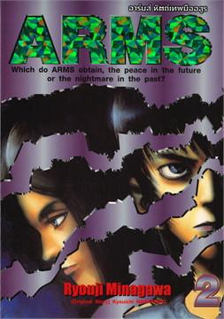 ARMS อาร์มส์ หัตถ์เทพมืออสูร เล่ม 2