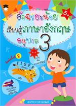 อัจฉริยะน้อยเรียนรู้ภาษาอังกฤษ อนุบาล 3 (5+ พิมพ์ครั้งที่ 2)