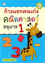 ก้าวแรกคนเก่งคณิตศาสตร์ อนุบาล 1 (3+)