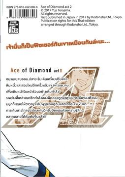Ace of Diamond act เล่ม 7