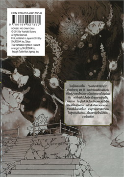 ทวิดารา มหาองเมียวจิ เล่ม 21