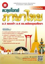 ตะลุยโจทย์ ภาษาไทย ม.3 สอบเข้า ม.4 รร.เตรียมอุดมศึกษา ฉบับปรับปรุงใหม่