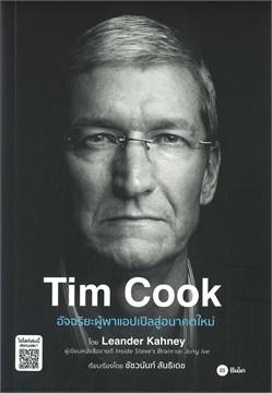 TIM COOK อัจฉริยะผู้พาแอปเปิลสู่อนาคตใหม่
