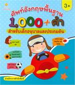 ศัพท์อังกฤษพื้นฐาน 1,000+คำ สำหรับเด็กอนุบาลและประถมต้น (3+)