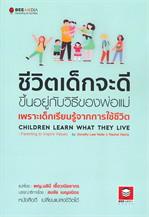 ชีวิตเด็กจะดี ขึ้นอยู่กับวิธีของพ่อแม่ เพราะเด็กเรียนรู้จากการใช้ชีวิต