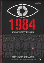 1984 มหานครแห่งความคับแค้น (พิมพ์ครั้งที่ 6 ปกแข็ง)