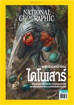 NATIONAL GEOGRAPHIC ฉบับที่ 231 (ตุลาคม 2563)