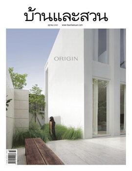 บ้านและสวน ฉ.530 (ต.ค.63)