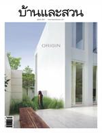 บ้านและสวน ฉบับที่ 530 (ตุลาคม 2563)