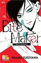 Bite Maker โอเมก้าแห่งราชันย์ ตอน 2