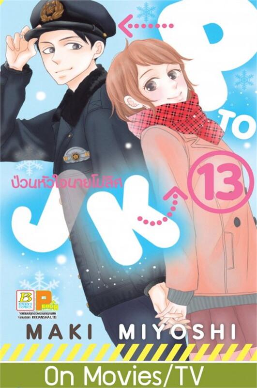 P TO JK ป่วนหัวใจนายโปลิศ เล่ม 13