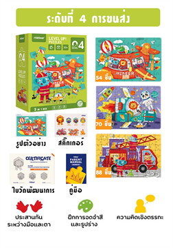 Mideer มิเดียร์ Puzzle Step4-Transportation