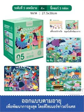Puzzle Step5-Magic World