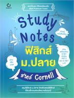 Study Notes ฟิสิกส์ ม.ปลาย สไตล์ Cornell