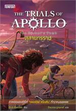 THE TRIALS OF APOLLO สุสานทรราช