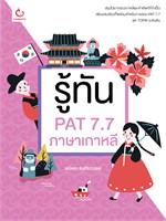 รู้ทัน PAT 7.7 ภาษาเกาหลี