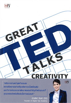 GREAT TED TALKS GREATIVITY