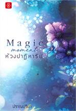 MAGIC MOMENT ห้วงปาฏิหาริย์