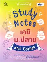 Study Notes เคมี ม.ปลาย สไตบ์ Cornell เล่ม 1