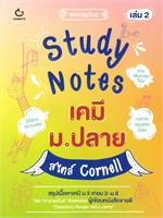 Study Notes เคมี ม.ปลาย สไตล์ Cornell เล่ม 2
