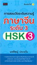 การสอบวัดระดับฯภาษาจีนระดับ3 HSK พิมพ์ครั้งที่ 2