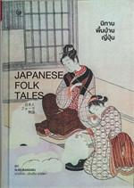 นิทานพื้นบ้านญี่ปุ่น JAPANESE FOLK TALES