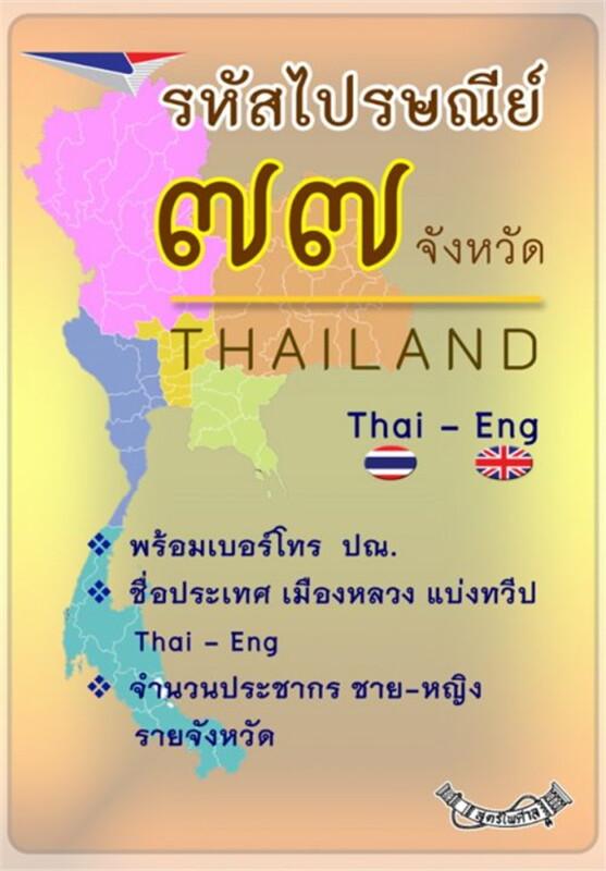 รหัสไปรษณีย์ทั่วไทย 77 จังหวัด Thai-Eng