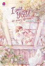 I saw YOU in my dream คุณในฝัน